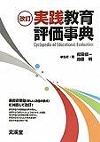改訂 実践教育評価事典