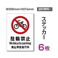 「駐輪禁止」【ステッカー シール】タテ・大 200×276mm (sticker-079-6) (6枚組)