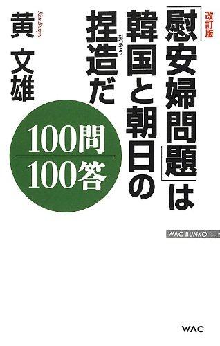 改訂版「慰安婦問題」は韓国と朝日の捏造だ100問100答 (WAC BUNKO 168)の詳細を見る