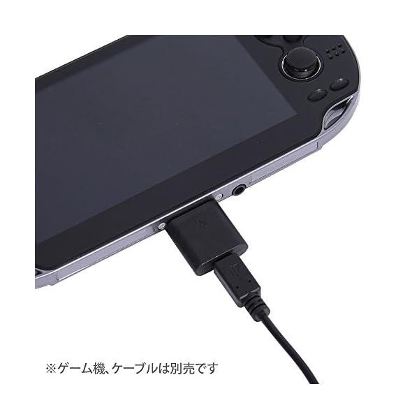 PSVita1000用変換アダプタ【かんたん変...の紹介画像4