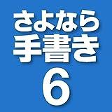 さよなら手書き 6 (最新)|win対応|ダウンロード版