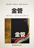 SOL43 陽のあたる庭(八木澤教司作曲)【Euph(Bsn) & Pf】