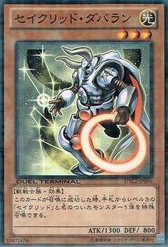 遊戯王/第8期/DTC2-JP096 セイクリッド・ダバラン