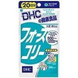 DHC フォースコリー 20日分 80粒(お買い得3個セット)