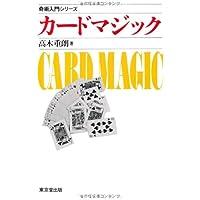 カードマジック (奇術入門シリーズ)
