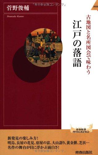 古地図と名所図会で味わう 江戸の落語 (青春新書INTELLIGENCE)