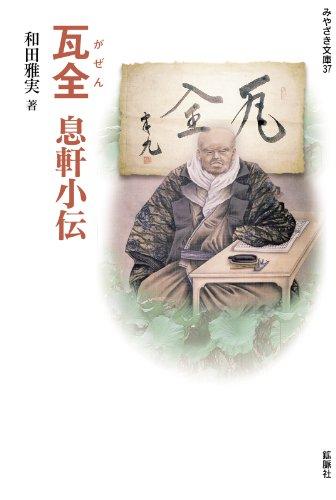 瓦全―息軒小伝 (みやざき文庫 37) (みやざき文庫 (37))