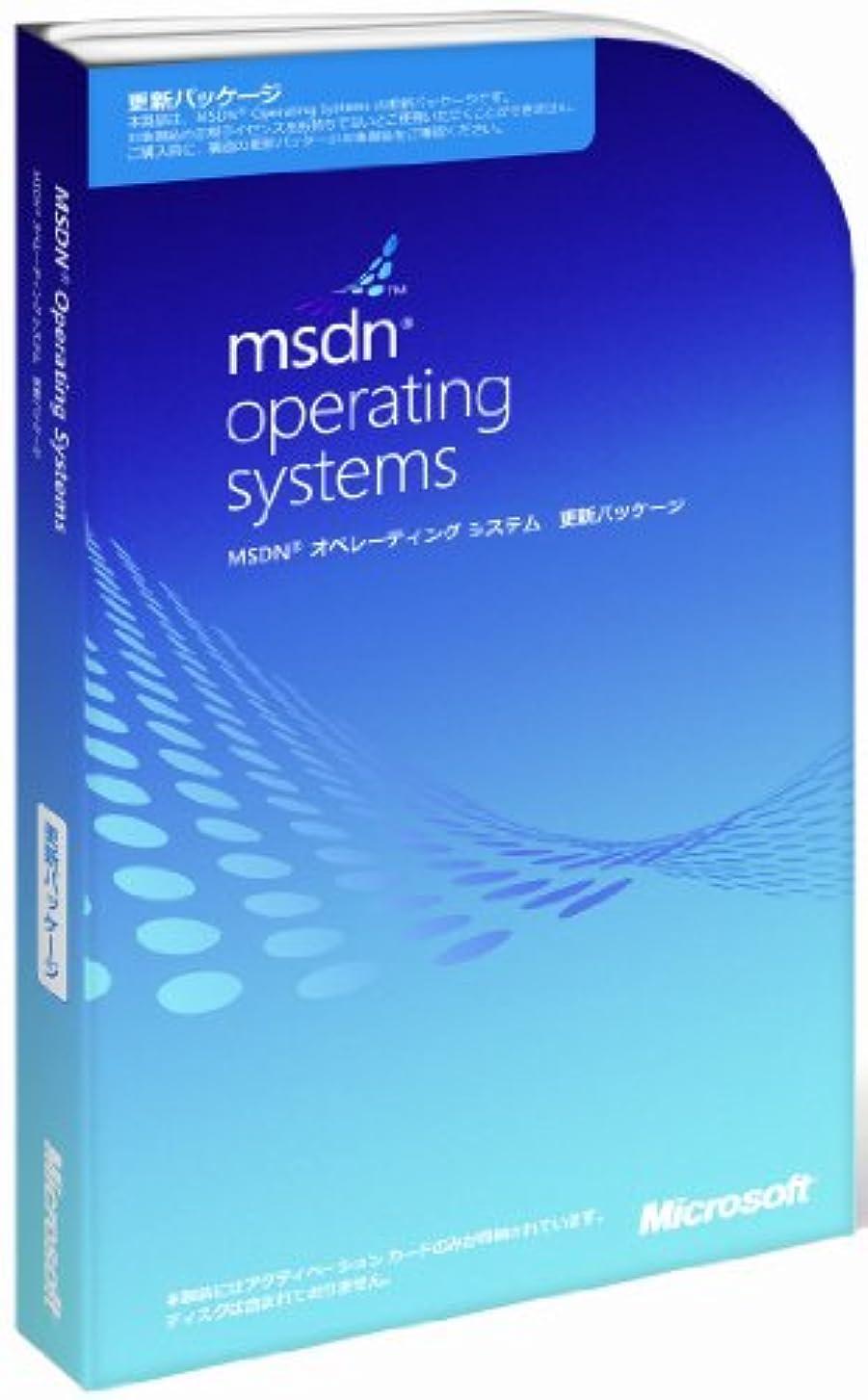 成功したグレード散歩に行くMSDN Operating Systems 更新パッケージ
