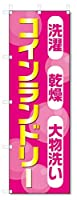 のぼり旗 コインランドリー (W600×H1800)