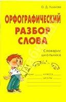 Orfograficheskii razbor slova. Slovarik shkolnika (in Russian)