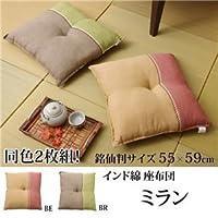 座布団 銘仙判 綿100% 日本製 『ミラン』 ベージュ 約55cn×59cm 2枚組