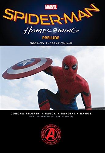 スパイダーマン ホームカミング:プレリュード (ShoPro Books)