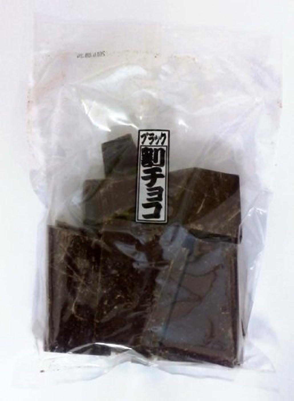 二十遅れ青寺沢製菓 割チョコ ブラック 2kg(500g×4袋)
