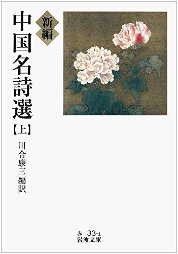 新編 中国名詩選(上) (岩波文庫)の詳細を見る