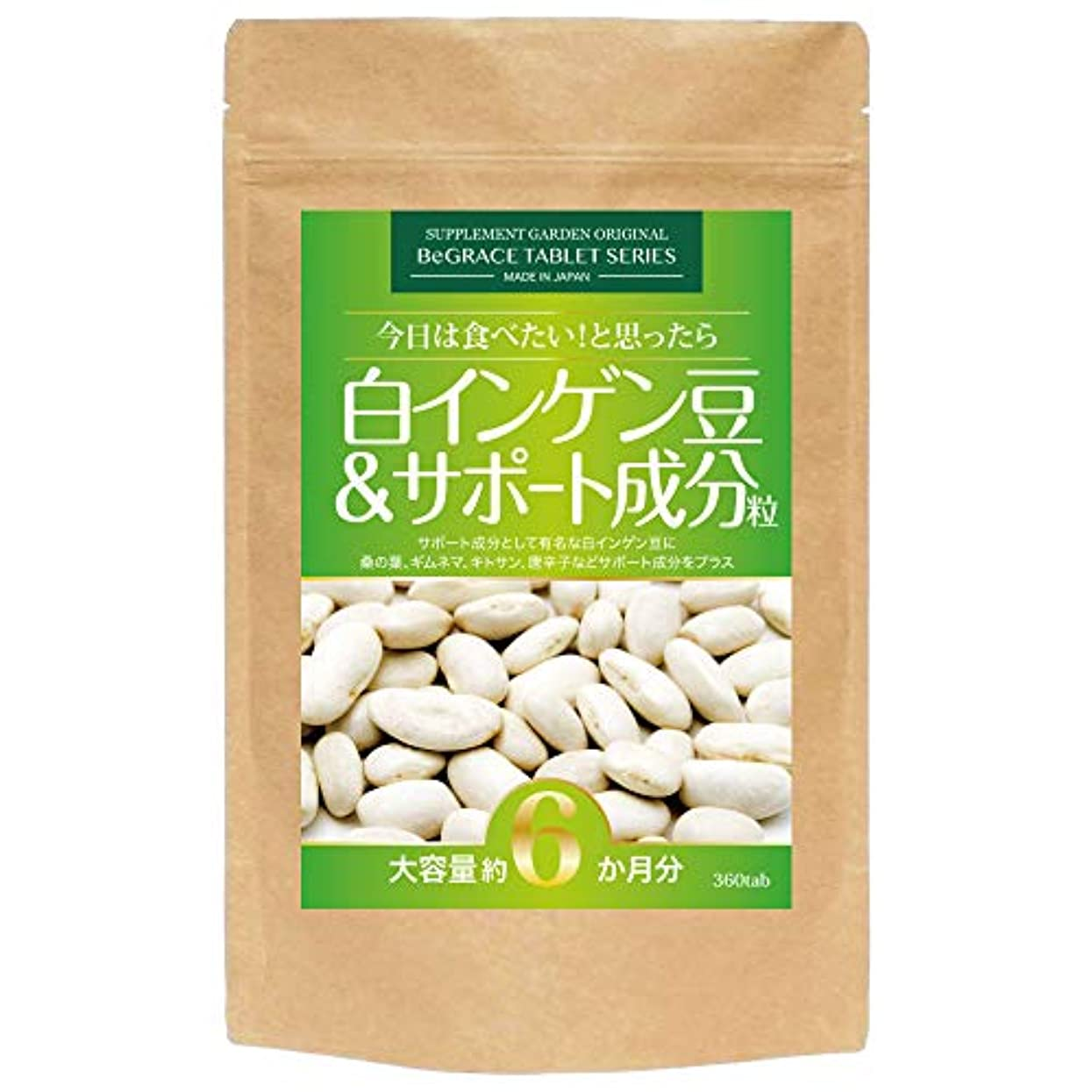 決定ベール割り当てる白インゲン豆&サポート成分粒 大容量約6ヶ月分/360粒(白インゲン豆?桑の葉?ギムネマ?キトサン?唐辛子)