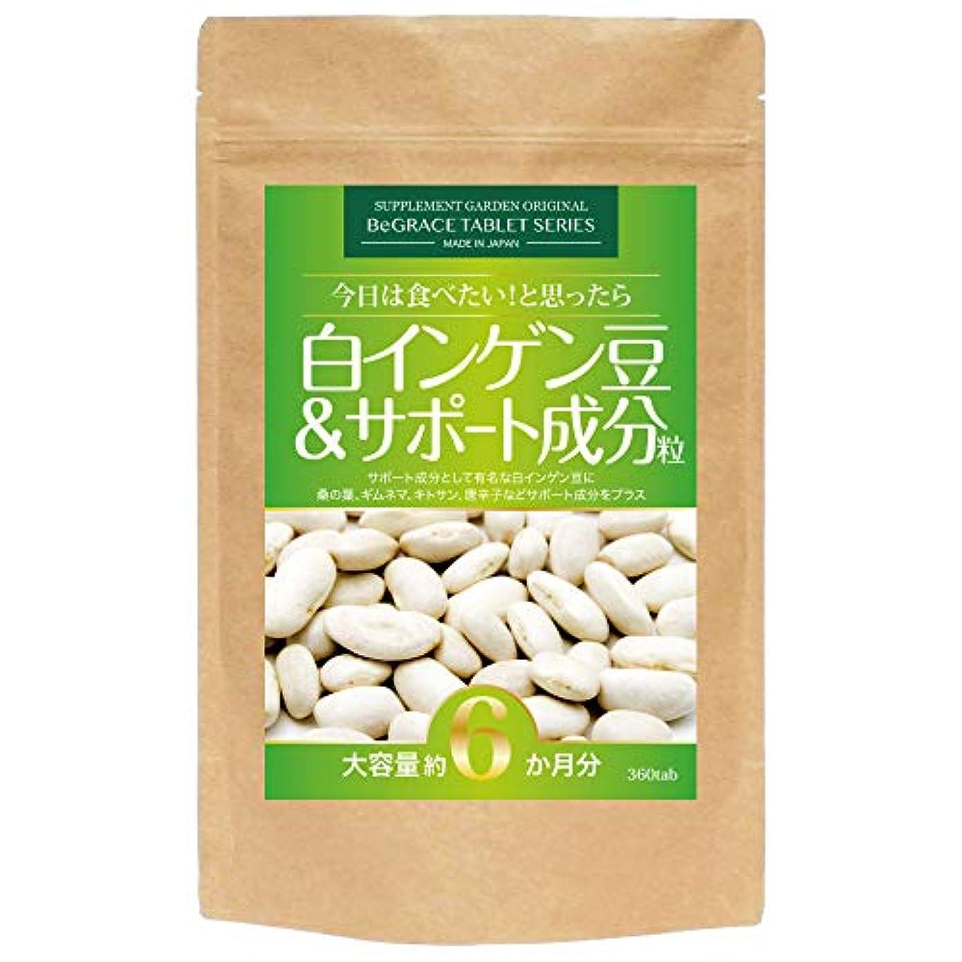 そこつば勝利した白インゲン豆&サポート成分粒 大容量約6ヶ月分/360粒(白インゲン豆?桑の葉?ギムネマ?キトサン?唐辛子)