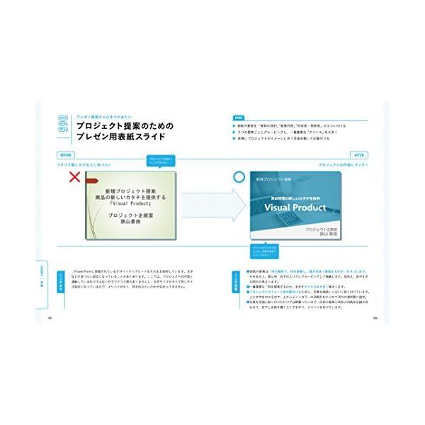 一生使える 見やすい資料のデザイン入門の紹介画像7