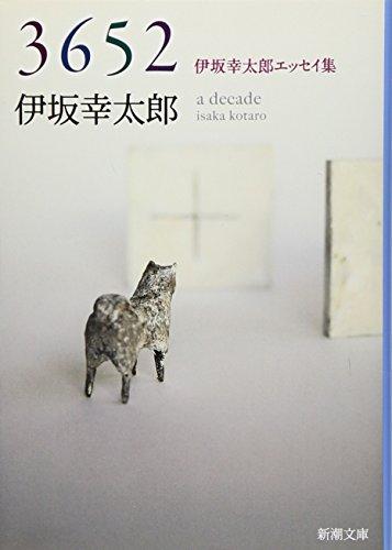 3652: 伊坂幸太郎エッセイ集 (新潮文庫)の詳細を見る