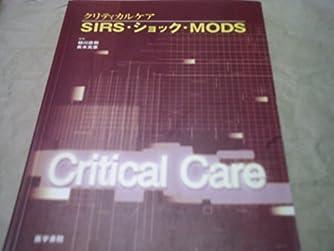 クリティカルケア SIRS・ショック・MODS