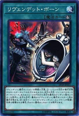 遊戯王カード リヴェンデット・ボーン エクストラパック 2018(EP18) | ヴェンデット 儀式魔法 ノーマル