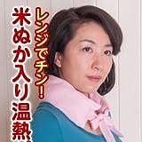 米ぬか温熱パッド(ピンク)