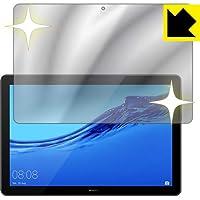 画面が消えると鏡に早変わり ミラータイプ 液晶保護フィルム Mirror Shield MediaPad T5 日本製