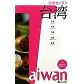 新個人旅行台湾