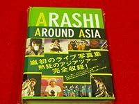 嵐 ARASHI AROUND ASIA 初ライブ写真集