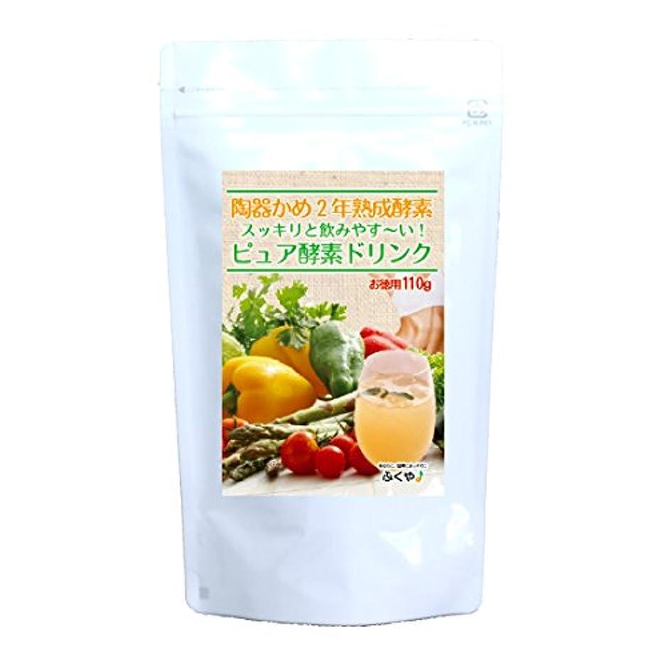 プロポーショナルに関して異常なピュア 酵素ダイエット ドリンク 110g 粉末 サプリメント健康茶専門店 ふくや