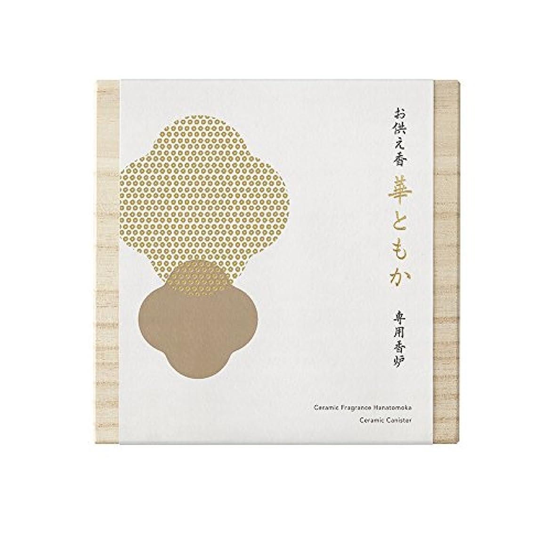 印象的な中国活発お供え香 華ともか 専用香炉 木箱入
