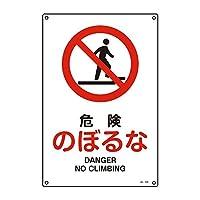 緑十字 JIS安全標識 JA-109 危険 のぼるな L 391109