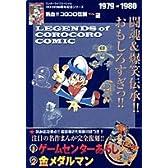 熱血!! コロコロ伝説 vol.2 1979-1980 (ワンダーライフスペシャル コロコロ30周年シリーズ)