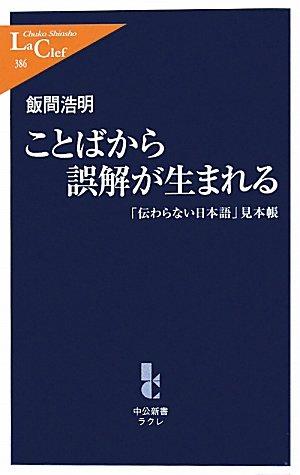 ことばから誤解が生まれる - 「伝わらない日本語」見本帳 (中公新書ラクレ)の詳細を見る