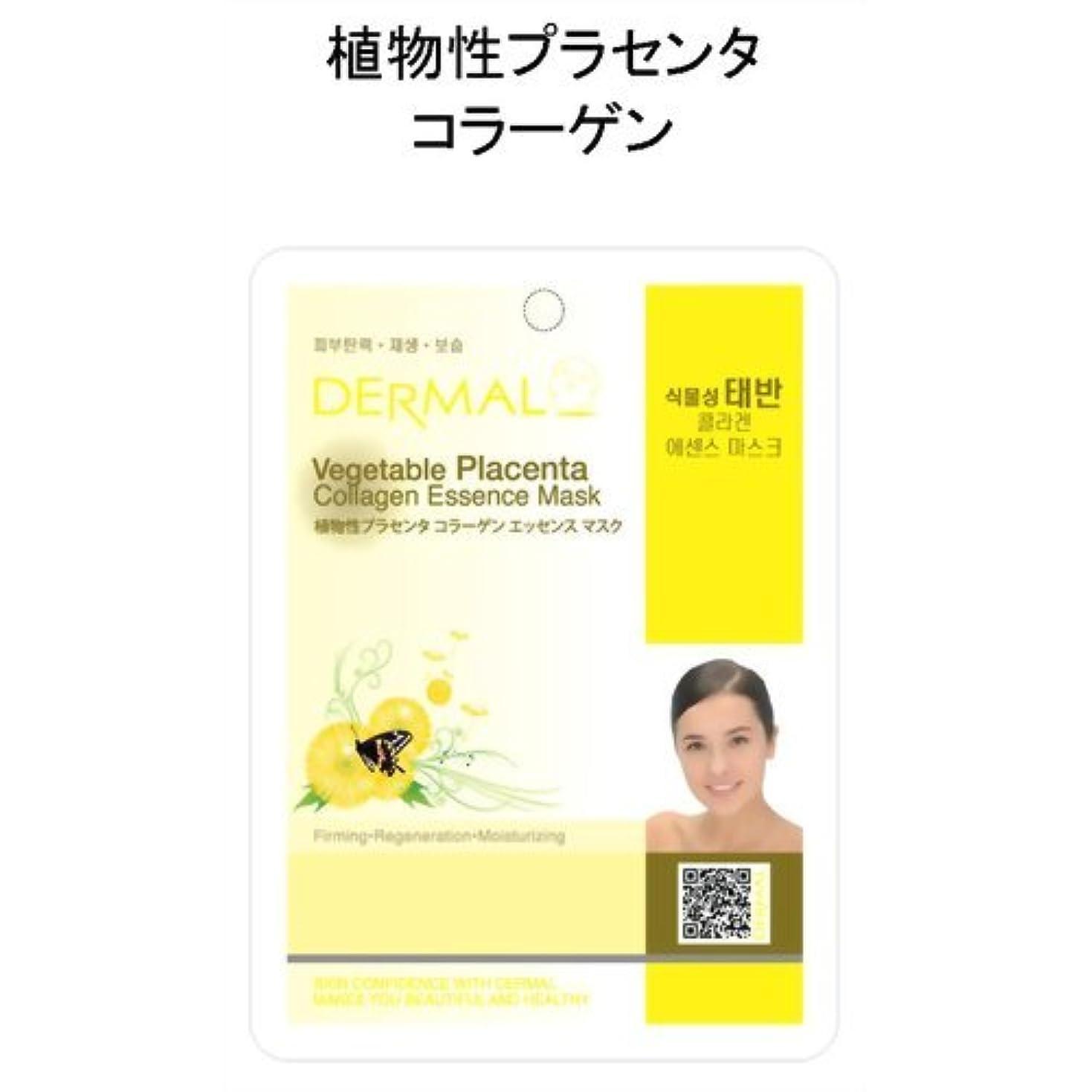 会話製品フライカイト新DERMAL ダーマル シートマスク 植物プラセンタコラーゲン 人気韓国パック