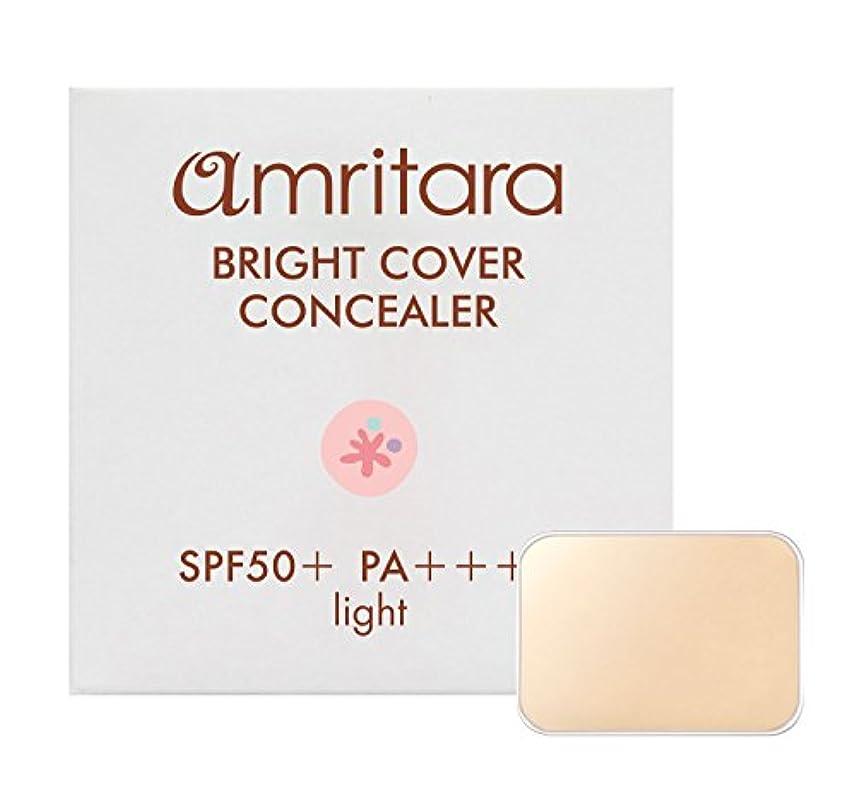 みなさんサポートおなじみのアムリターラ ブライトカバーコンシーラー SPF50+ PA++++ レフィル CO1 ライト