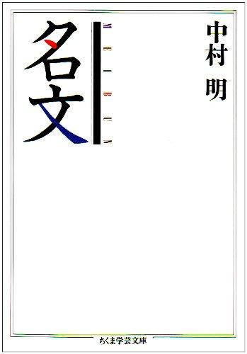 名文 (ちくま学芸文庫)の詳細を見る