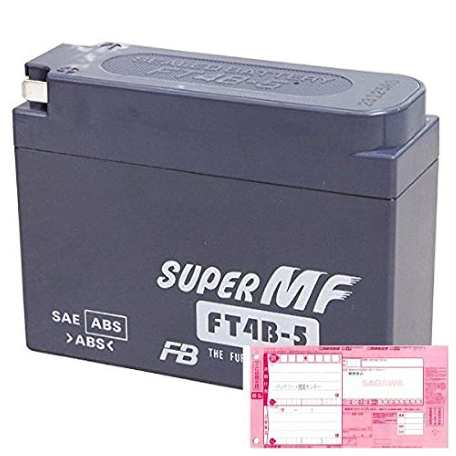 雪だるまアラブサラボ置き場AQUA DREAM 廃棄バッテリー引取対応付 バイクバッテリー 古河電池 FT4B-5