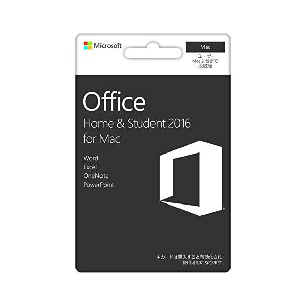Microsoft Office Mac Hom...の商品画像
