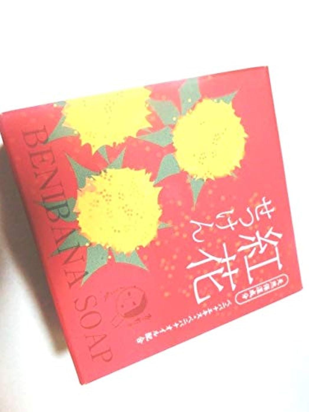 禁止低い誓約よーじや 紅花石鹸 80g