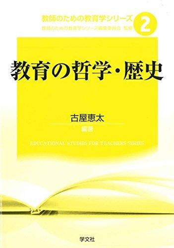 教育の哲学・歴史 (教師のための教育学シリーズ)