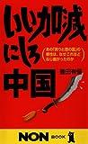 いい加減にしろ中国—あの「誇りと徳の国」の根性は、なぜこれほどねじ曲がったのか (ノン・ブック)