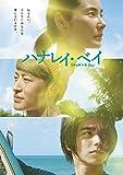 ハナレイ・ベイ Blu-ray[Blu-ray/ブルーレイ]