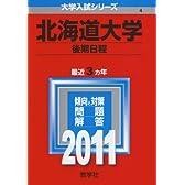 北海道大学(後期日程) (2011年版 大学入試シリーズ)