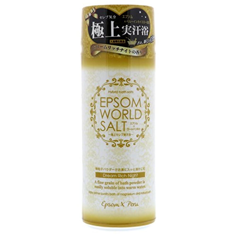 衛星居住者判定エプソムワールドソルト ドリームリッチナイトの香り ボトル 500g