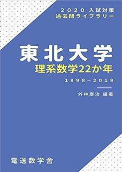 [外林康治]の東北大学 理系数学22か年 (2020入試対策 過去問ライブラリー)