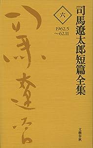 司馬遼太郎短篇全集 6巻 表紙画像