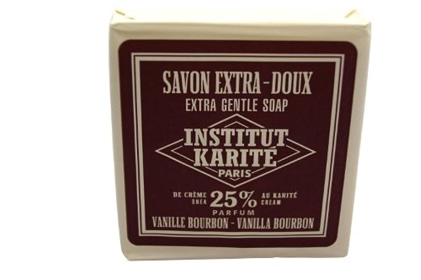 祖父母を訪問玉ねぎウルルINSTITUT KARITE 25% ジェントルソープ 100g バニラ バーボン Vanilla Bourbon Extra Gentle Soap インスティテュート?カリテ