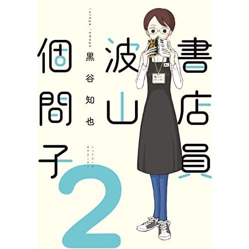 書店員 波山個間子 (2) (it COMICS)