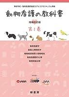 動物看護の教科書〈第1巻〉―専修学校・動物看護師養成モデルコアカリキュラム準拠
