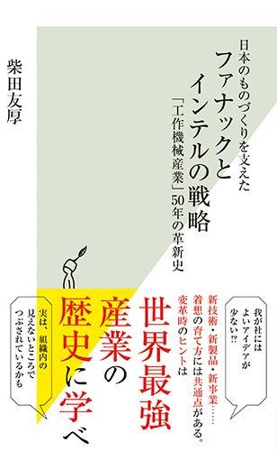 [画像:日本のものづくりを支えた ファナックとインテルの戦略 (光文社新書)]